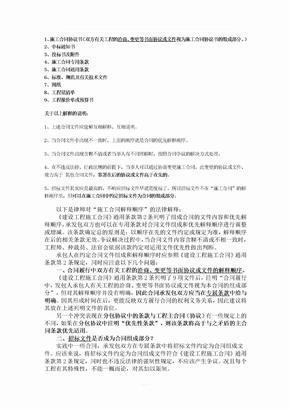 对施工合同文件的组成及解释顺序的说明