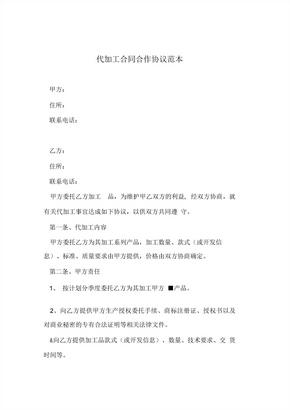 代加工合同合作协议范本 (3)