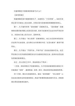 教师资格结构化-你最尊重的中国教育家是谁