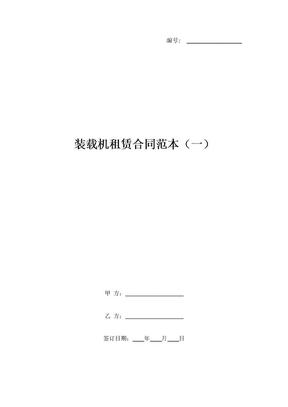 装载机租赁合同范本(一)