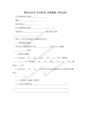 聘任合同书_合同协议_表格模板_实用文档
