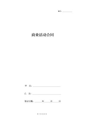 商业活动合同协议书范本 通用版-在行文库