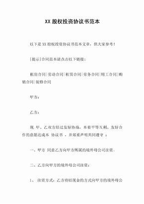 XX股权投资协议书范本_3
