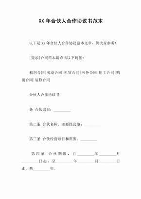 XX年合伙人合作协议书范本_1