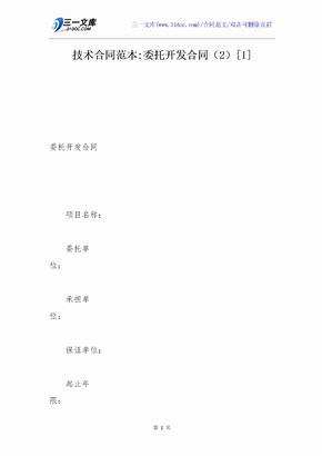 技术合同范本-委托开发合同(2)[1]