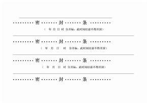 投标用标书密封条格式范本