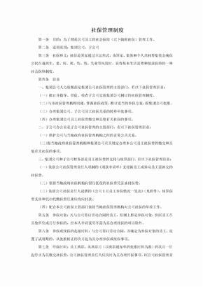 企业社保管理制度.doc