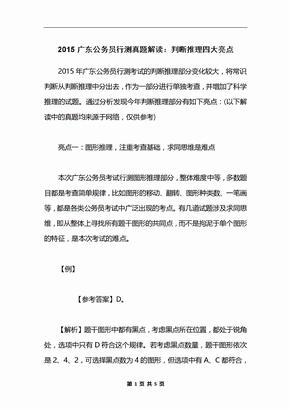 2015广东公务员行测真题解读:判断推理四大亮点