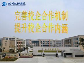 杭州技师学院校企合作