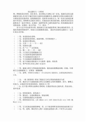 幼儿园庆六一主持词20110407.doc