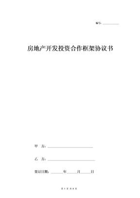 房地产开发投资合作框架合同协议范本模板 标准版-在行文库