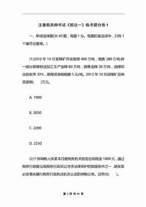注册税务师考试《税法一》临考提分卷1