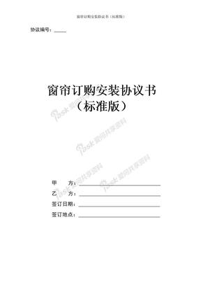窗帘订购安装协议书(标准版)