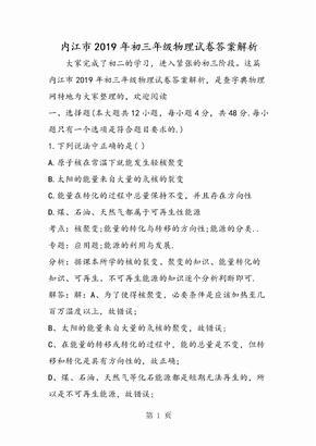 内江市初三年级物理试卷答案解析