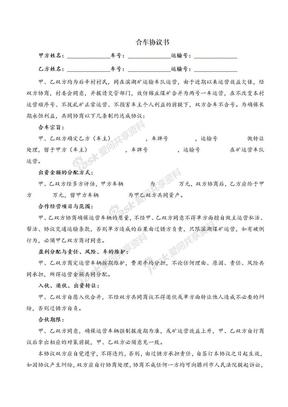 合车协议书(律师强烈推荐)