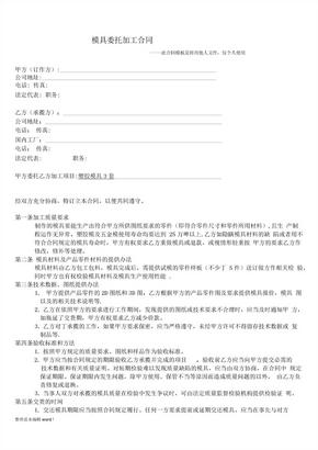 模具加工委托合同-范本[1]