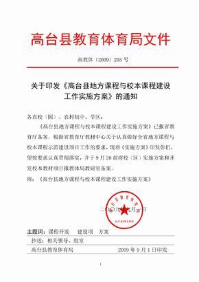 高台县地方课程与校本课程建设