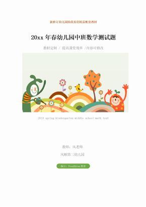2019年春幼儿园中班数学测试题教学设计