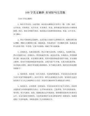 100字美文摘抄_好词好句完美版