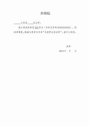 村委介绍信(无犯罪记录证明)