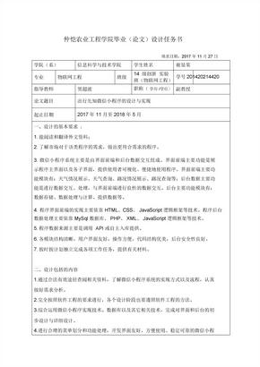 微信小程序毕业设计任务书.docx