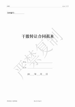 干股转让合同范本-(优质文档)