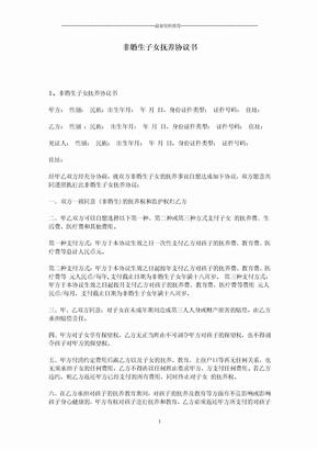 非婚生子女抚养协议书精编版.doc