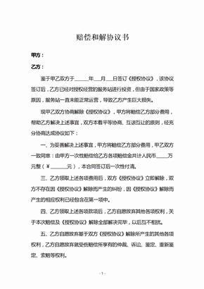 赔偿和解协议书律师拟定版本.doc