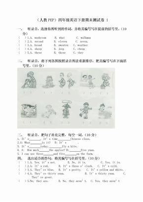 人教PEP四年级下册英语期末测试卷 1.doc