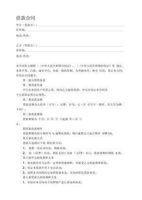 借款质押合同(完整) (3)