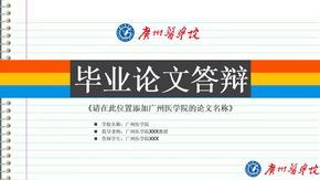 广州医学院本科毕业答辩ppt模板毕业答辩ppt模板