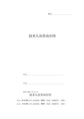 技术人员劳动合同 (2)