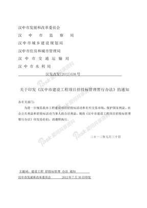 汉中市建设工程项目招投标管理暂行办法