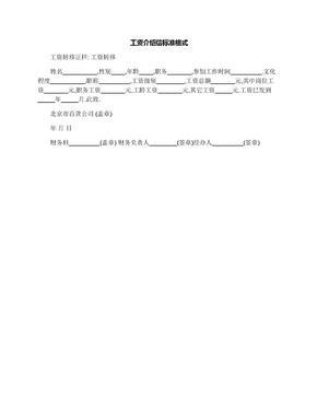 工资介绍信标准格式