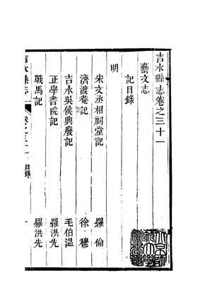 [道光]吉水县志〔卷之三十一〕-03