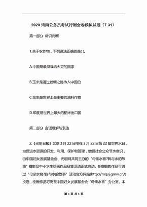2020海南公务员考试行测全卷模拟试题(7.31)