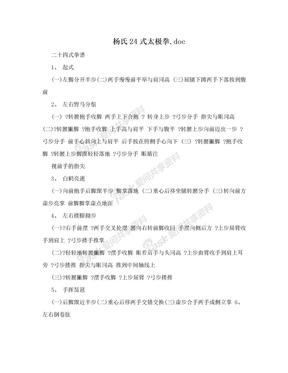 杨氏24式太极拳.doc