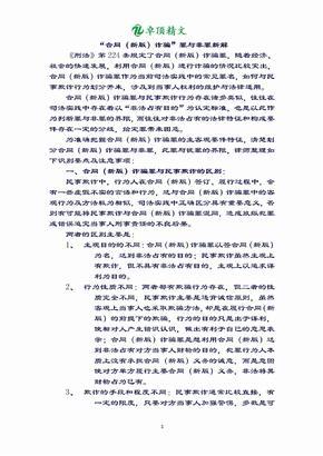 【律师推荐】合同(新版)诈骗罪与民事欺诈的区别