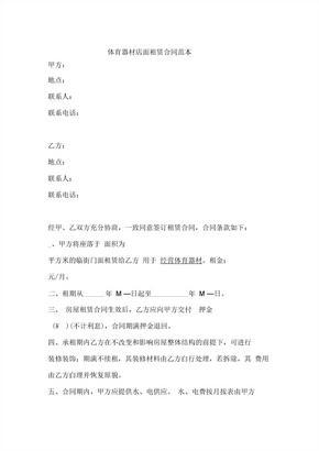 体育器材店面租赁合同专业模板.pdf