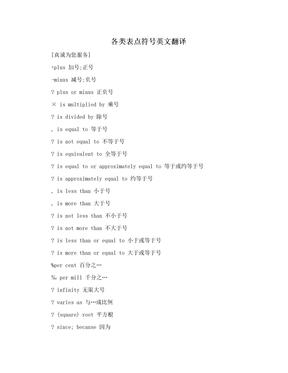 各类表点符号英文翻译