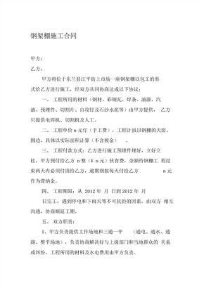 钢架棚施工合同 (2)