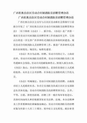 广西壮族自治区劳动合同制消防员招聘管理办法