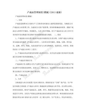 产成品管理制度(模板)(2013最新)