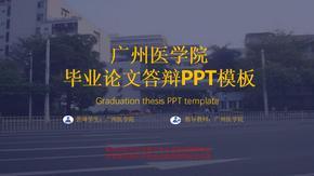 广州医学院毕业论文答辩PPT模板毕业答辩ppt模板