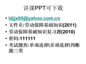劳动保障基础知识2011