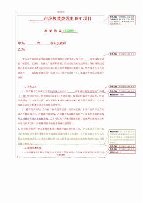 框架协议范本XIUGAI