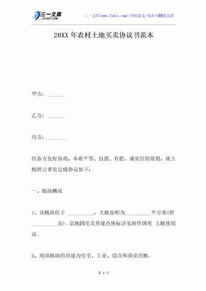 20XX年农村土地买卖协议书范本_1
