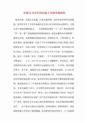 中铁公司青年岗位能手事迹申报材料