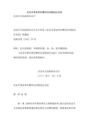 北京市事业单位聘用合同制试行办法