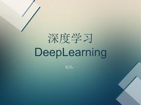 基于神经网络深度学习.ppt